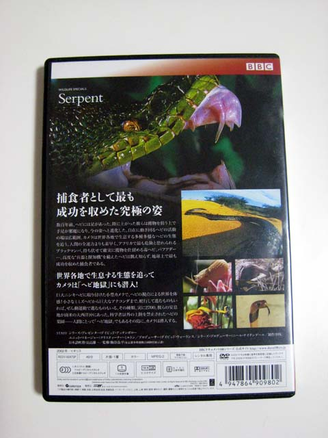 snake DVD02