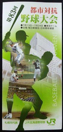 都市対抗野球パンフ