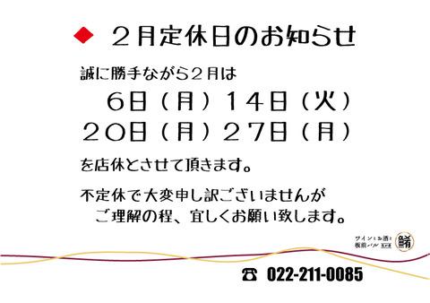 店休のお知らせ(2月)