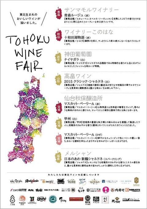 東北ワインフェア②