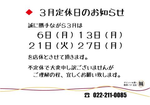 店休のお知らせ(3月)