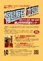 20111211majibanashi