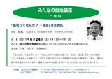 20170624midoriokayama