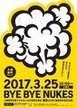 20170325yamaguchi
