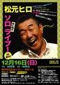 20121216matsumotohiro