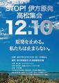 20171210takamatsu