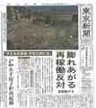 20120629東京新聞