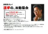 20191206座間宮ガレイ選挙のお勉強会