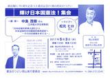 20170503okayama