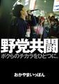 okayama1pon01