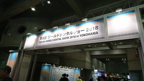デンタルショー2018その1