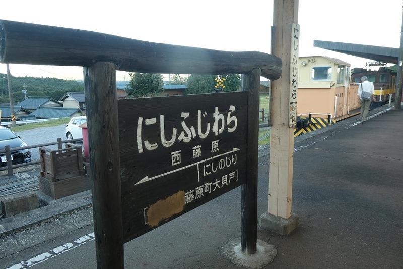 9 西藤原駅にて その1