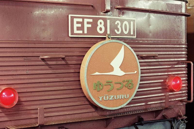 1985・2・10 EF81-301 ゆうづる号 その2