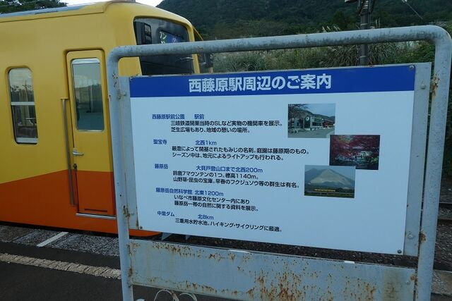 9 西藤原駅にて その2