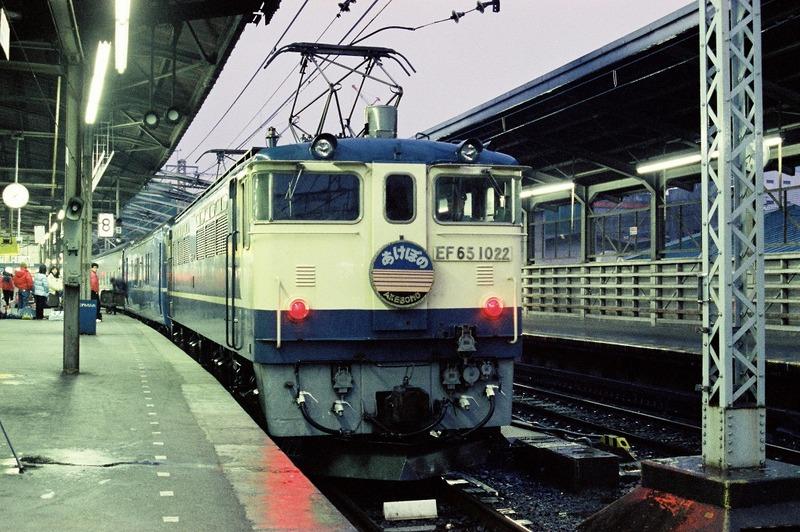 1985・2・10 EF65-1022 あけぼの その1