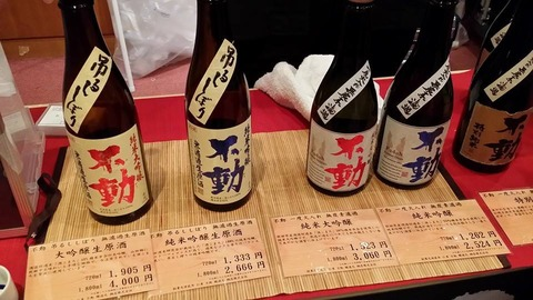 20180908(土) 千葉の酒フェスタ「不動・仁勇」