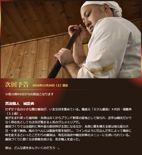NEC presents『Crossroad(クロスロード)』:テレビ東京