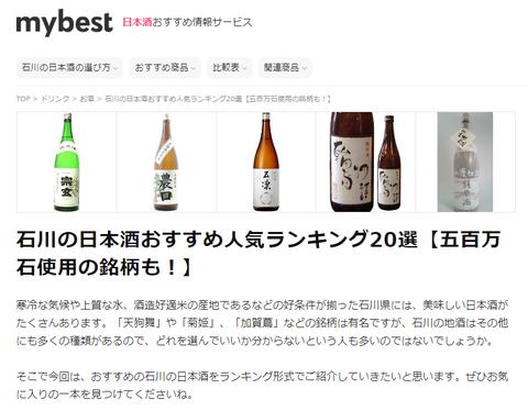 石川の日本酒 人気ランキング20選_1