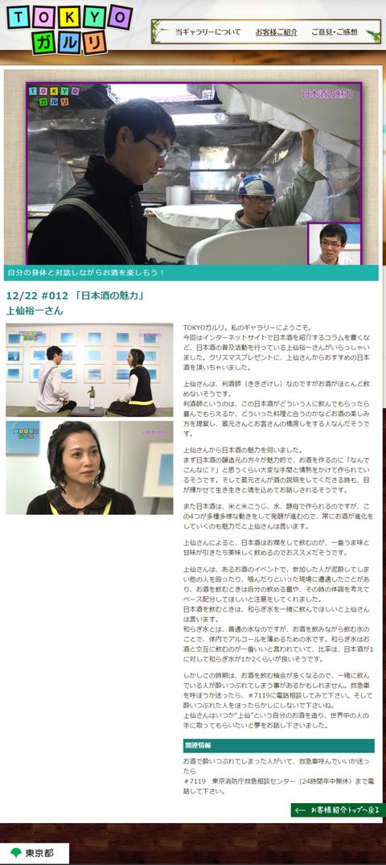 TOKYOガルリ:テレビ東京