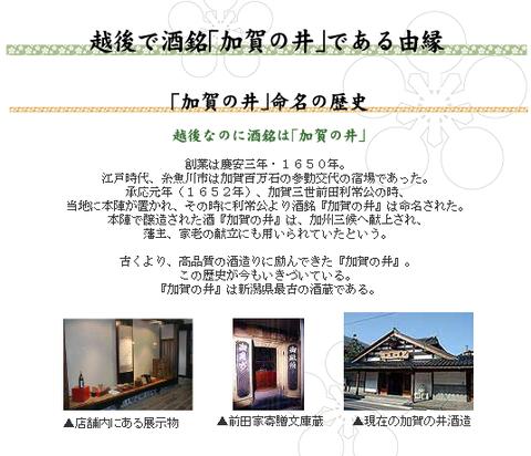 加 賀 の 井 酒 造 株 式 会 社 (7)