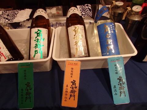 秋田の酒きき酒会2019 福小町