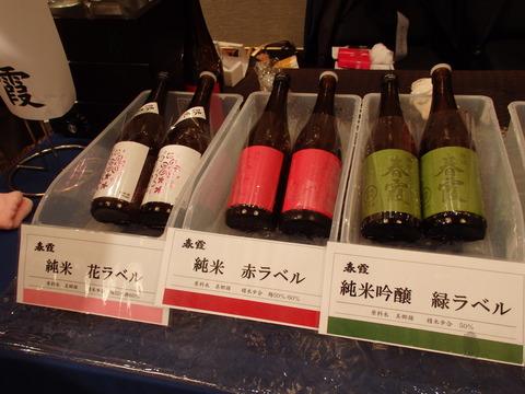 秋田の酒きき酒会2019 春霞
