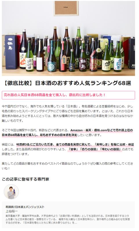 【徹底比較】日本酒のおすすめ人気ランキング68選 - mybest