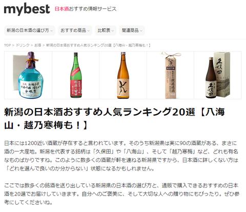 新潟の日本酒 人気ランキング20選_1
