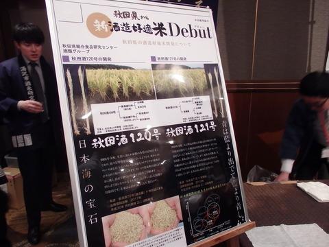 秋田の酒きき酒会2019 酒造好適米
