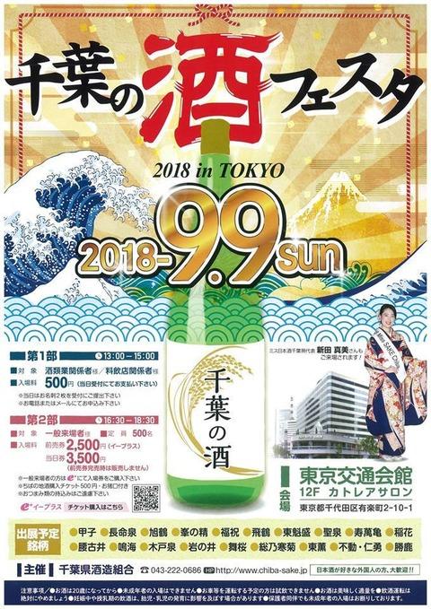 20180908(土)千葉の酒フェスタ「チラシ」