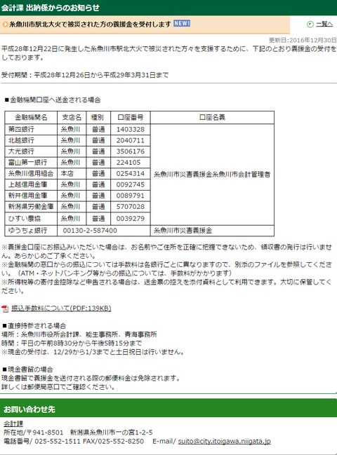 糸魚川市駅北大火で被災された方の義援金を受付します 糸魚川市 (1)
