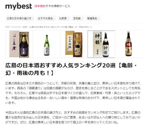 広島の日本酒 人気ランキング20選_1