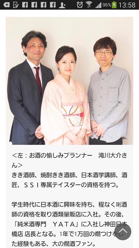 【徹底比較】日本酒のおすすめ人気ランキング_トップ_スマホ画面