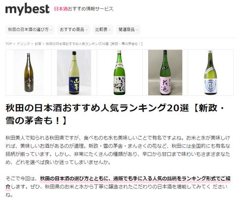 秋田の日本酒 人気ランキング20選_1