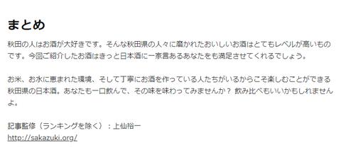 秋田の日本酒 人気ランキング20選_2