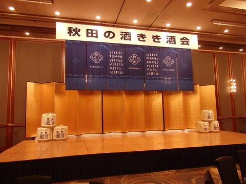 秋田の酒きき酒会2019