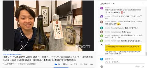 オンライン酒蔵見学 日本酒応援団 数馬酒造 NOTO LIVE1