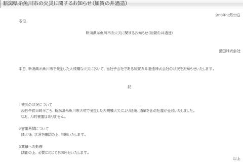 新潟県糸魚川市の火災に関するお知らせ
