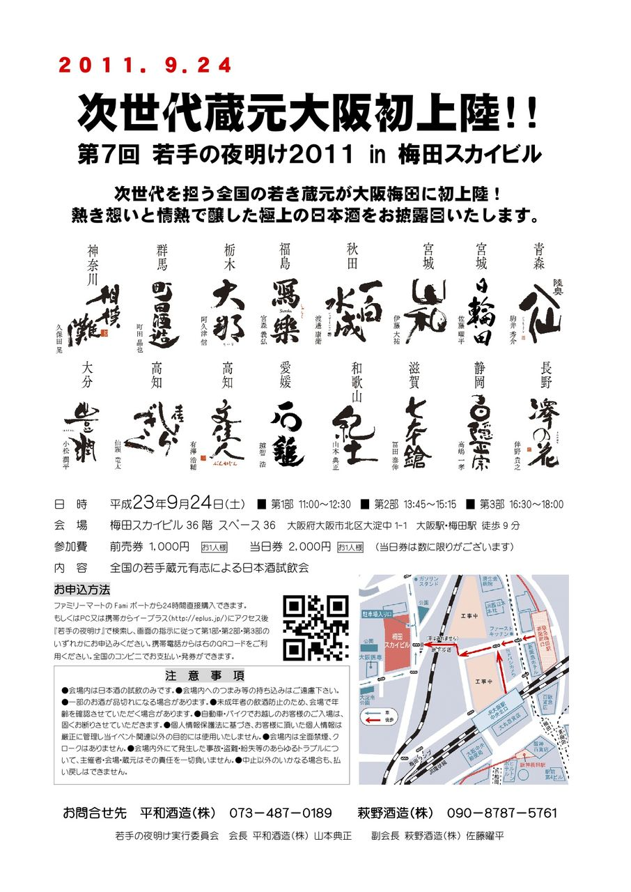 2011大阪