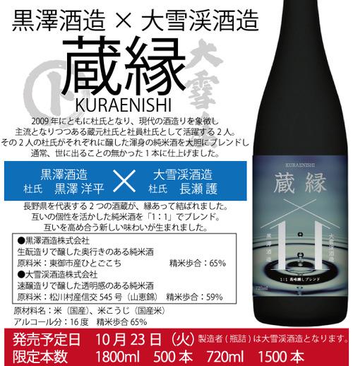 黒澤酒造×大雪渓酒造受注書