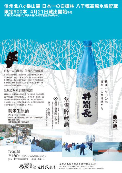 井氷雪貯蔵-[更新済み]