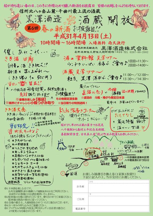 春蔵開放2017手書表