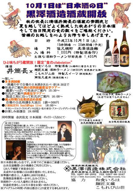 蔵開放2011ポスター