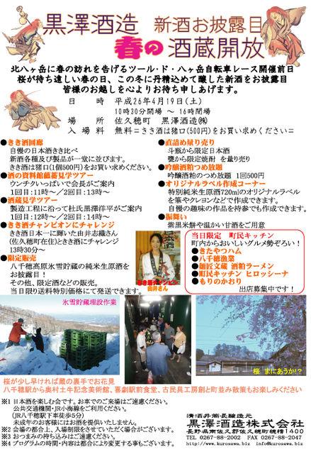 春蔵開放2014ポスター
