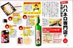 ハバネロ酒.記事