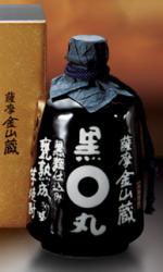 薩摩金山 黒○丸
