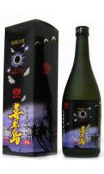 喜界島酒造.皆既日食.黒糖焼酎
