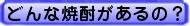 ボタン.メニュー青23焼酎の種類.jpg