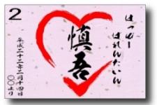 作品43.バレンタイン2