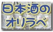 日本酒のオリラベバナー